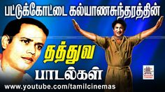 Pattukottai Kalyanasundaram Song மக்கள்கவிஞர்பட்டுக்கோட்டை அவர்கள் தந்தக... Old Song Download, Audio Songs Free Download, Download Free Movies Online, Mp3 Music Downloads, Film Song, Movie Songs, Mp3 Song, Evergreen Songs, Tamil Video Songs