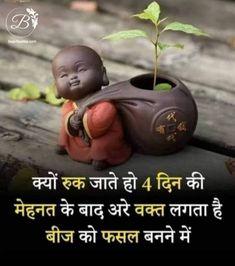 Bag Quotes, Life Quotes, Social Quotes, Best Positive Quotes, Marathi Quotes, Zindagi Quotes, Thinking Quotes, Good Morning Quotes, Inspiring Quotes