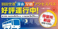 (2017年4月更新版)往來羽田空港及東京/橫濱等地的夜行機場巴士,2017年版維持7條路新不變,新增新橋、大井町2個車站。