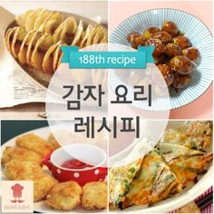 ▶감자 요리 레시피◀(소식받기)story.kakao.com/ch/recipestore/app(레시피스토어와 카톡으로 대화하기)me2.do/FkqUiDV1겨울철 고구마와 함께 많이 ...