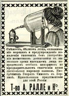 Дореволюционная реклама России. Единая Служба Объявлений