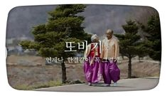 In Jin Mo-young's critically acclaimed documentary—which is also the most successful independent film in Korean history—a couple who have been married for 76 years face death with dignity and the strength of love.