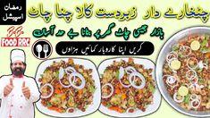 Chana Chaat recipe Commercial | Kala Chana Chaat | Ramadan iftari ideas recipe by BaBa Food - YouTube