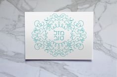 Hebrew Mazel Tov Card by matanote on Etsy