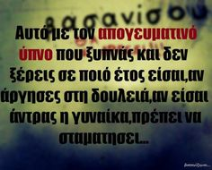 Funny Cute, Hilarious, Funny Greek, Greek Quotes, English Quotes, Have Some Fun, Best Quotes, Fun Quotes, Humor