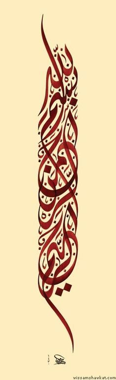 In the name of Allah (God), the Entirely Merciful, the Especially Merciful. - بسم الله الرحمن الرحيم Traditional Arabic calligraphy by Wissam Shawkat