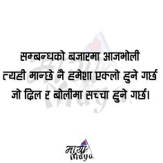 Nepali quote Nepali Love Quotes, Heart Touching Shayari, Breakup Quotes, Love Status, Lord Shiva, Cute Quotes, Captions, Places, Photography