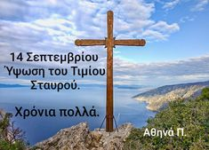 Good Morning Good Night, Greek Quotes, Wonders Of The World, Wind Turbine, Cool Photos, Faith, Colours, In This Moment, Beautiful