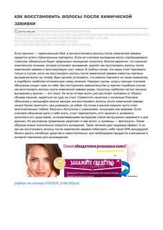 ya-ru.esy.es-как восстановить волосы после химической завивки.pdf