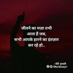 Quotes inspirational motivational life in hindi 66 Ideas for 2019 Motivational Thoughts In Hindi, Motivational Picture Quotes, Motivational Quotes In Hindi, Inspirational Quotes Pictures, True Quotes, Qoutes, Shyari Quotes, Desi Quotes, Swag Quotes