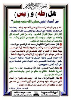 هل طه ويس من اسماء رسول الله صلى الله عليه وسلم