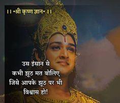 Stupid Quotes, Sad Love Quotes, Radha Krishna Love, Shree Krishna, Hanuman, Lord Krishna Images, Krishna Photos, Spiritual Quotes, Positive Quotes