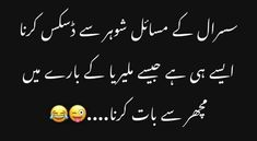 Funny Quotes For Whatsapp, Funny Quotes In Urdu, Funny Girl Quotes, Girly Quotes, Jokes Quotes, Life Quotes, Very Funny Jokes, Good Jokes, Funny Memes