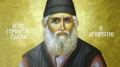 Orthodox Christianity, Orthodox Icons, Faith In God, Christian Faith, Youtube, Movie Posters, Posts, Christians, Quotes