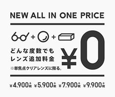 NEW ALL IN ONE PRICE