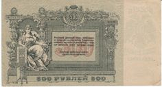 Russia #S415c 500 rubles 1918 South Russia