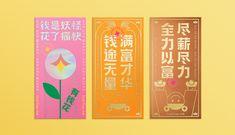 食光2020鼠年春节礼盒 New Year's Gift! on Behance Graphic Design Print, Graphic Design Inspiration, Red Packet, Graph Design, Red Envelope, Instructional Design, Red Bags, New Year Gifts, Print Ads