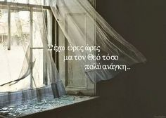 Me Too Lyrics, Music Lyrics, Poem Quotes, Wisdom Quotes, Greek Words, Word Play, Greek Quotes, Slogan, Favorite Quotes
