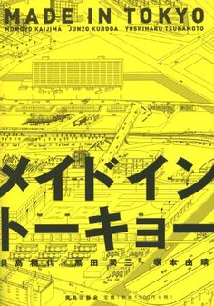 Made in Tokyo: Guide Book by Junzo Kuroda