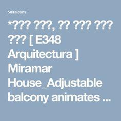 *패시브 하우스, 지속 가능한 공간을 꿈꾼다 [ E348 Arquitectura ] Miramar House_Adjustable balcony animates the facade :: 5osA: [오사]
