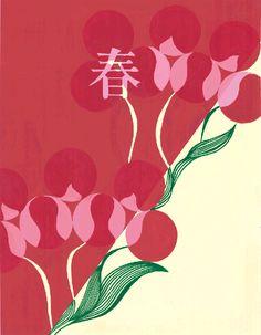 デザイン科生徒作品 | 柏千葉美術予備校 -芸大・美大の入試実技対策- Japanese Illustration, Graphic Illustration, Graphic Art, Graphic Design, Mountain Paintings, Watercolor Trees, Oriental, Flat Color, Pattern Design