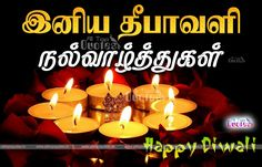 happy diwali tamil greetings quotes online hd images | All Top Quotes.in | Telugu quotes | English Quotes | Hindi Quotes Diwali Quotes, Hindi Quotes, Tamil Greetings, Happy Diwali Pictures, Happy Quotes, Top Quotes, Diwali Wishes, Message Quotes, Daily Inspiration Quotes