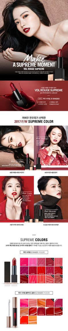 VDL%20ROUGE%20SUPREME Website Design Layout, Website Design Inspiration, Web Layout, Cosmetic Web, Cosmetic Design, Beauty Web, Lookbook Layout, Healthy Baby Food, Korean Design
