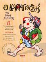 Ο Καραγκιόζης του Γιάννη Νταγιάκου8 εικονογραφημένες παραστάσεις Καραγκιόζη: Οδηγίες, πολύχρωμες φιγούρες, χαρτοκοπτική για να παίξουν όλοι εύκολα Καραγκιόζη