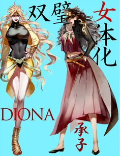 Rule Dio and Jotaro Jojo Anime, Thicc Anime, Jojo's Bizarre Adventure Anime, Jojo Bizzare Adventure, Bizarre Art, Jojo Bizarre, Jojo Yes, Arte Zombie, Gender Bender Anime