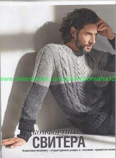 Knitting Designs, Color Patterns, Knitwear, Knit Crochet, Men Sweater, Pullover, Boys, Inspiration, Men's Knits