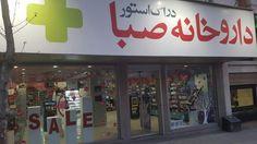 Saba Drugstore Valentine Window