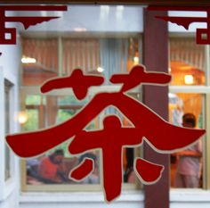 #Cha or #Tea painted on a store window in China.