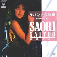 この「サバンナの熱風(かぜ)」でCBSソニーよりメジャーデビューをして早30年。 本当に早いなぁ〜。  子供の頃から歌う事が大好きで、学生の頃は...