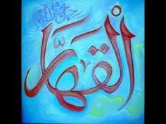 التوحيد للامام احمد الحسن اليماني ع - بسملة التوحيد - 3