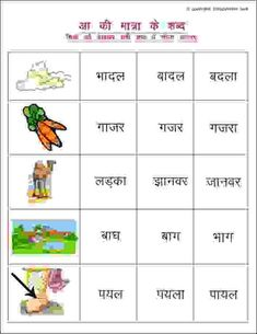 Hindi aa ki matra worksheets for grade 1 students. It is also useful for those learning vowels in Hindi language. Worksheets For Class 1, Hindi Worksheets, 2nd Grade Worksheets, Free Kindergarten Worksheets, Handwriting Analysis, Handwriting Worksheets, Handwriting Practice, Hindi Language Learning, Hindi Alphabet