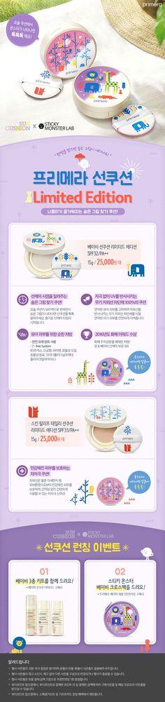4월 베리굿데이 – 아모레퍼시픽 쇼핑몰