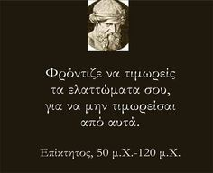 Religion Quotes, Greek Words, Greek Quotes, Ancient Greece, Life Lessons, Wisdom, Mood, Feelings, Think