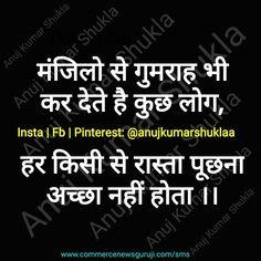 #manzil #gumrah #kuchh #log #harkisi #rasta #puchna #acha #shayari #shayarilove #shayaries #shayarilover #shayariquotes #hindishayari #inspirationalquotes #motivationalquotes #inspiration #motivation #anujshukla Inspirational Quotes In Hindi, Hindi Quotes, Me Quotes, Motivationalquotes, My Love, Text Posts, Ego Quotes