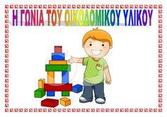 Boy with Toy Blocks Preschool Classroom, Classroom Decor, Kindergarten, Beginning Of School, Pre School, Web Gallery, Nursery Wall Decor, Cartoon Kids, Clipart