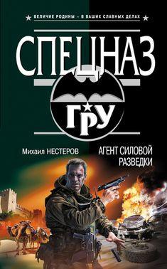 Агент силовой разведки #книгавдорогу, #литература, #журнал, #чтение, #детскиекниги, #любовныйроман, #юмор