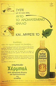 Old Greek, Old Ads, Sweet Memories, My Memory, Vintage Stuff, Greece, Nostalgia, Greece Country, Antique
