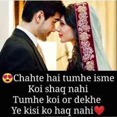 Romantic Shayari With images in Hindi For Couple WhatsApp Dp New Love Quotes, Love Quotes Poetry, Qoutes About Love, Love Yourself Quotes, Sad Quotes, Girl Quotes, Cute Romantic Quotes, Love Romantic Poetry, Hindi Shayari Love