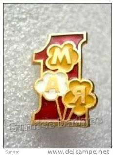 """Celebration """"1 May Day"""" (""""International Day of Worker´s Solidarity"""") / old soviet badge USSR _61_c3081 rare"""