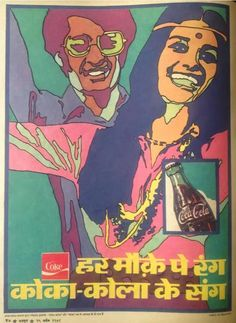 1971 / Vintage print ad for Coca Cola in India Vintage Food Posters, Vintage Advertising Posters, Old Advertisements, India Poster, Indian Illustration, Indian Prints, Indian Art, Vintage Coke, Vintage India