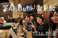 笑顔酒が溢れる素敵酒場:やきとん・秋元屋(野方)