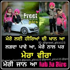 Brother Sister Quotes, Brother And Sister Love, Me Quotes, Qoutes, Punjabi Quotes, Family Love, Sisters, Sad, Thoughts