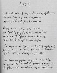 The Gallery - Cavafy's Manuscripts Greek Culture, Poetry Poem, Greek Quotes, New Testament, Illuminated Manuscript, Ancient Greece, Cursive, Optimism, Memoirs