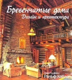 Бревенчатые дома. Дизайн и Архитектура - Р.Кайло - 2006 - Портал ИнтерАктивной Архитектуры