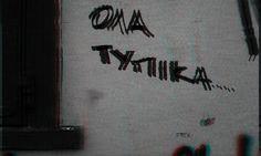 τυπικοτατα Rap Quotes, Tumblr Quotes, Wisdom Quotes, Best Quotes, Life Quotes, Street Quotes, Greek Words, Picture Quotes, Cool Words