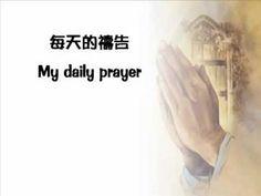 每天的禱告  ( 很優美.. )